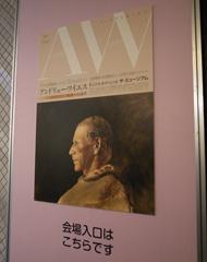 Andrew Wyeth そして_d0114140_22123312.jpg