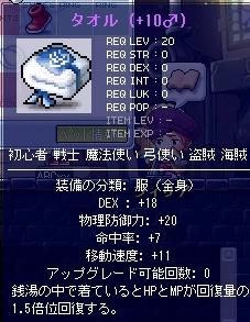 2008/12/11更新_a0056241_16424889.jpg