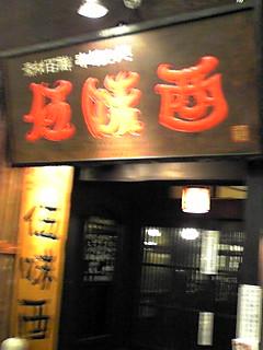 名古屋!!  フウサワシュンスケ_b0048882_18502284.jpg
