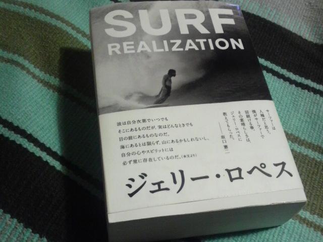SURF REALIZATION_e0111396_2329559.jpg