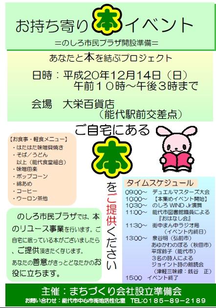 """14日『お持ち寄り""""本""""イベント』_e0054299_1548731.jpg"""