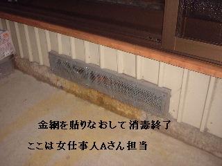 浴室リフォーム5日目_f0031037_18423130.jpg