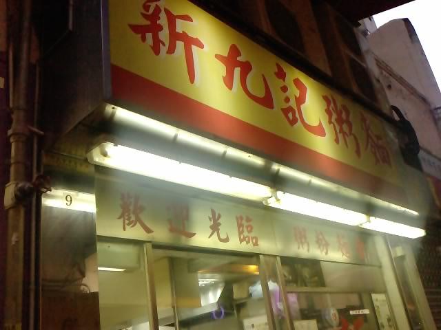 新九記粥麺@湾仔_e0155771_18444681.jpg