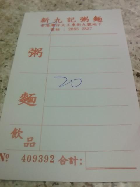 新九記粥麺@湾仔_e0155771_18471760.jpg