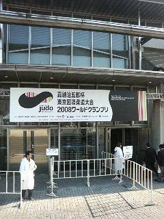 東京国際柔道大会_a0075684_134309.jpg