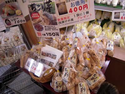 ちこり芋のテスト販売開始 in ちこり村_d0063218_1440541.jpg