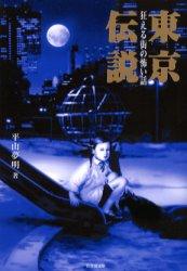 東京伝説 狂える街の怖い話_a0093332_2263818.jpg