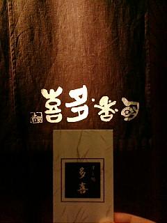 すげーうまい寿司屋!_f0137035_19141677.jpg