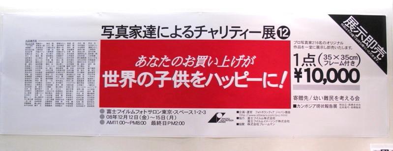 08年12月上京チャリティー写真展_c0129671_212252100.jpg