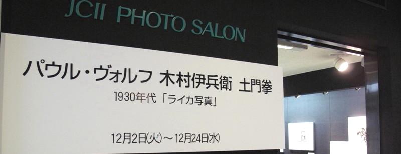 08年12月上京チャリティー写真展_c0129671_2149056.jpg