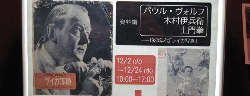 08年12月上京チャリティー写真展_c0129671_21491543.jpg