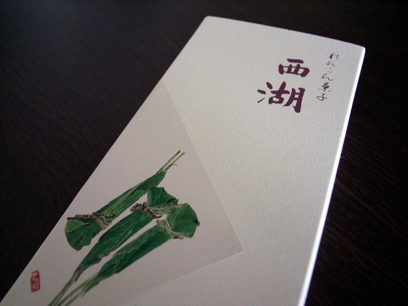 【京都】紫野和久傳 おみやげいろいろ_d0068879_19461816.jpg