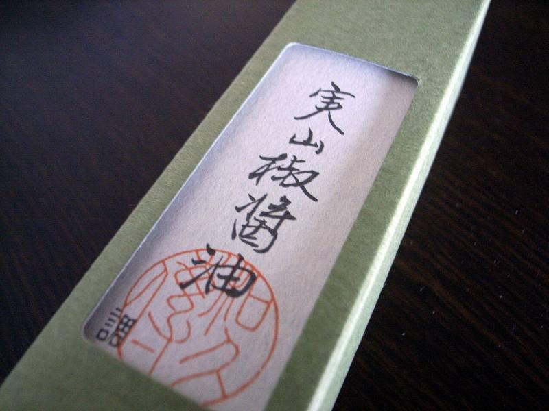 【京都】紫野和久傳 おみやげいろいろ_d0068879_19472665.jpg
