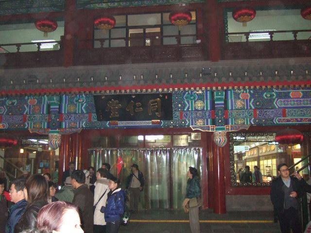 研修の癒しに北京街散策_e0024094_15342135.jpg
