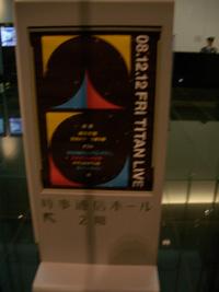 タイタンライブ 入り口のポスター