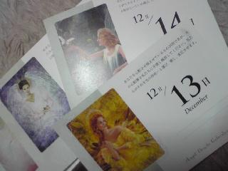 エンジェルオラクルカレンダー_d0085018_0215019.jpg