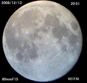 ふたご座流星群だけど月もでかいし今日は忘年会だ!_a0095470_0415495.jpg