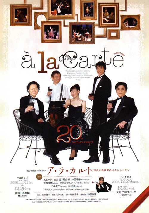 ア・ラ・カルト~役者と音楽家のいるレストラン~_e0075673_15102982.jpg