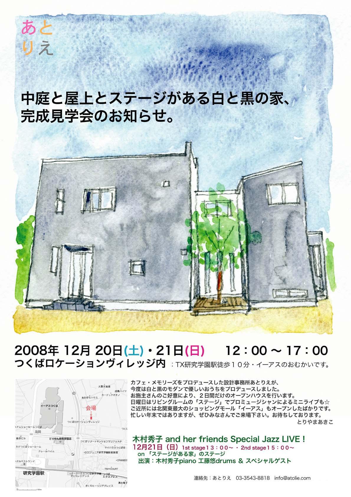 「ステージのある家」完成見学会+ジャズライブのお知らせ_f0088873_11404853.jpg