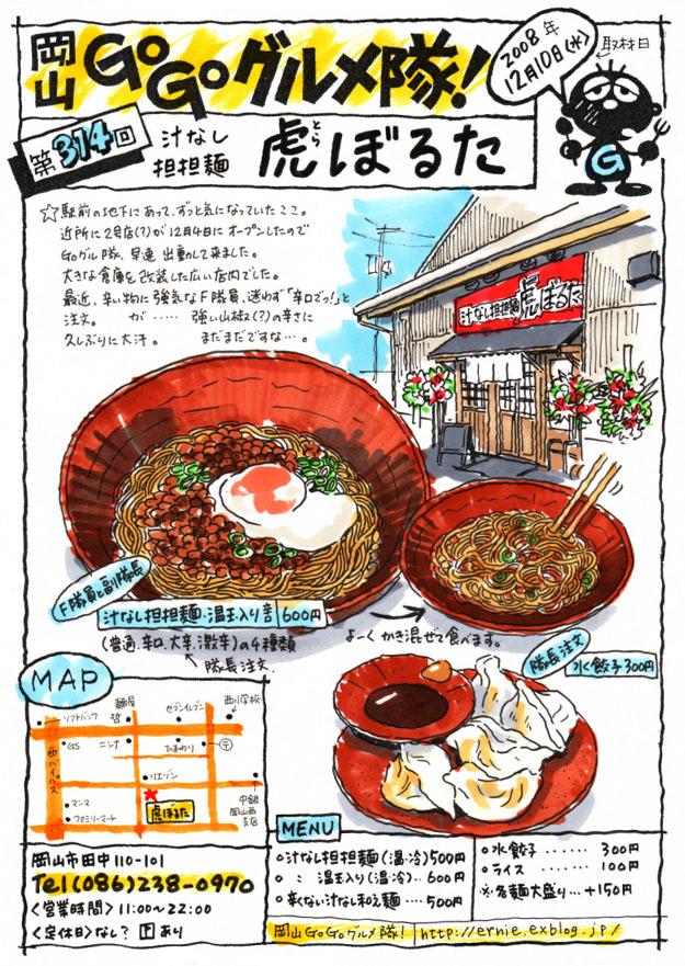 汁なし担担麺・虎ぼるた_d0118987_2392659.jpg