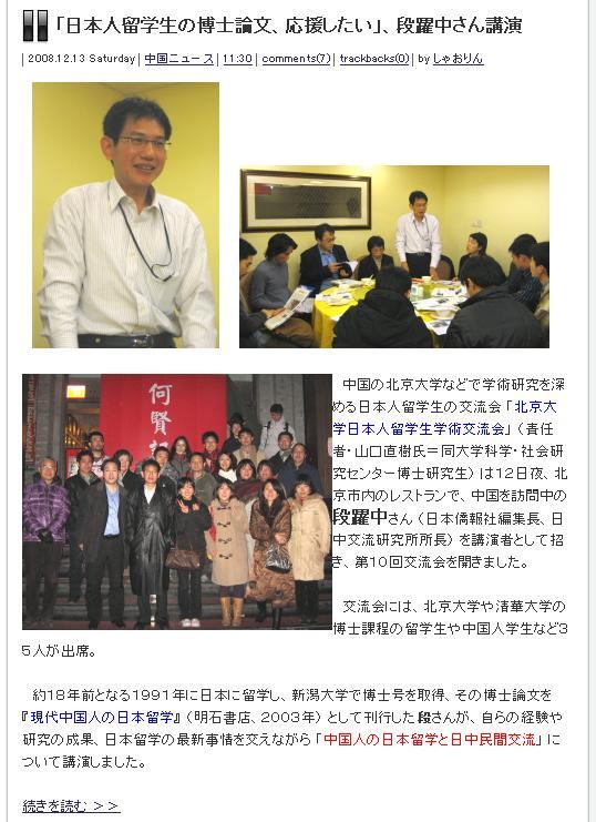 小林さんのブログ「北京メディアウオッチ」に登場_d0027795_15463314.jpg