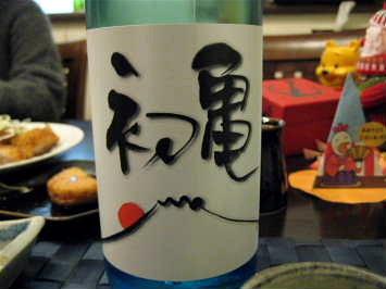 静岡 初亀醸造 『初亀 富士山』_d0022799_2312154.jpg