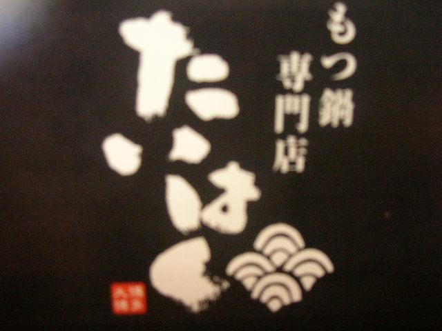 もつ鍋and_f0180307_12315810.jpg