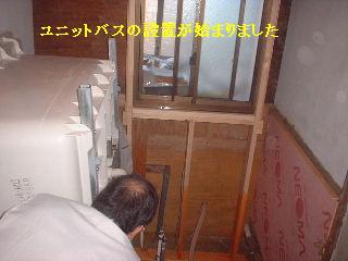 浴室リフォーム6日目_f0031037_19371810.jpg