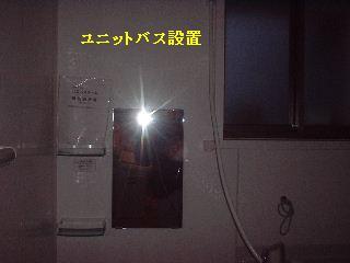 浴室リフォーム6日目_f0031037_19402933.jpg