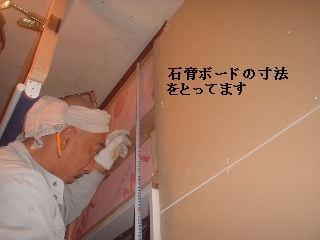 浴室リフォーム6日目_f0031037_194269.jpg