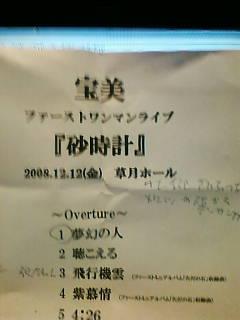 宝美のメロディのデッサン力_b0120043_19411828.jpg