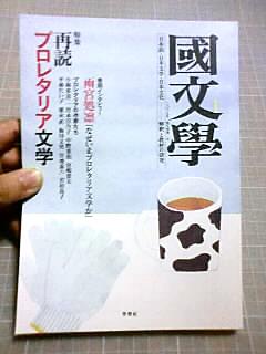 「國文學」1月号_b0136144_2511813.jpg