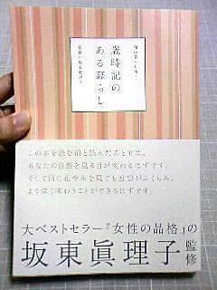 b0136144_2533512.jpg