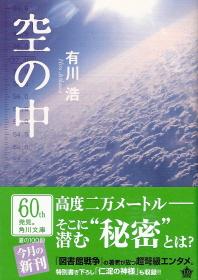 『空の中』 有川浩_e0033570_21492580.jpg