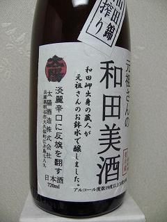 日本酒-太陽酒造「赤石」-純米無濾過原酒「たれくち」「和田美酒」「赤石大吟醸」_c0153302_22152271.jpg