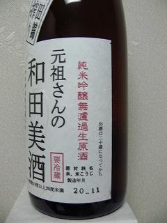 日本酒-太陽酒造「赤石」-純米無濾過原酒「たれくち」「和田美酒」「赤石大吟醸」_c0153302_22154597.jpg