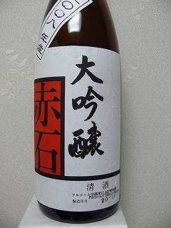 日本酒-太陽酒造「赤石」-純米無濾過原酒「たれくち」「和田美酒」「赤石大吟醸」_c0153302_22204368.jpg