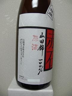 日本酒-太陽酒造「赤石」-純米無濾過原酒「たれくち」「和田美酒」「赤石大吟醸」_c0153302_2220553.jpg