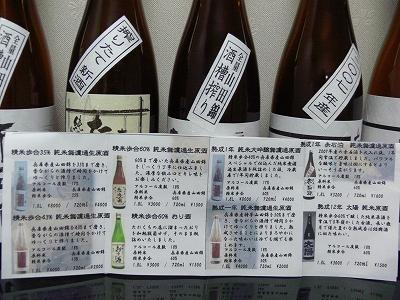 日本酒-太陽酒造「赤石」-純米無濾過原酒「たれくち」「和田美酒」「赤石大吟醸」_c0153302_22323920.jpg