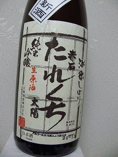 日本酒-太陽酒造「赤石」-純米無濾過原酒「たれくち」「和田美酒」「赤石大吟醸」_c0153302_2262160.jpg