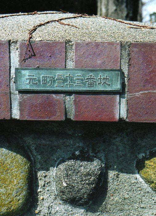 函館・旧亀井喜一郎邸(建築家・関根要太郎作品研究)その2_f0142606_21311914.jpg