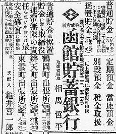函館・旧亀井喜一郎邸(建築家・関根要太郎作品研究)その2_f0142606_21343516.jpg