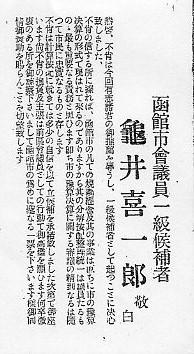 函館・旧亀井喜一郎邸(建築家・関根要太郎作品研究)その2_f0142606_21401867.jpg