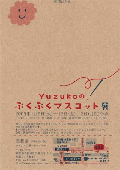 - 「YUZUKOのぷくぷくマスコット」展-_e0139422_22335779.jpg