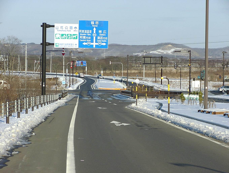 開通 鶴居への道  12月16日_f0113639_1553595.jpg