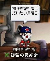 第82回メイプル島愛好会 ~まったり~_f0081046_4254352.jpg