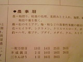 カレンダーを見ていたら・・・_b0115751_10114930.jpg