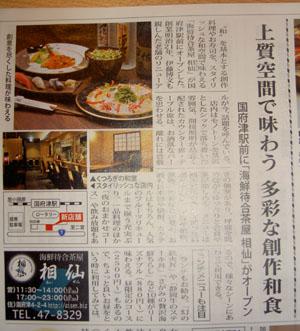 タウンニュース_e0152052_1172541.jpg