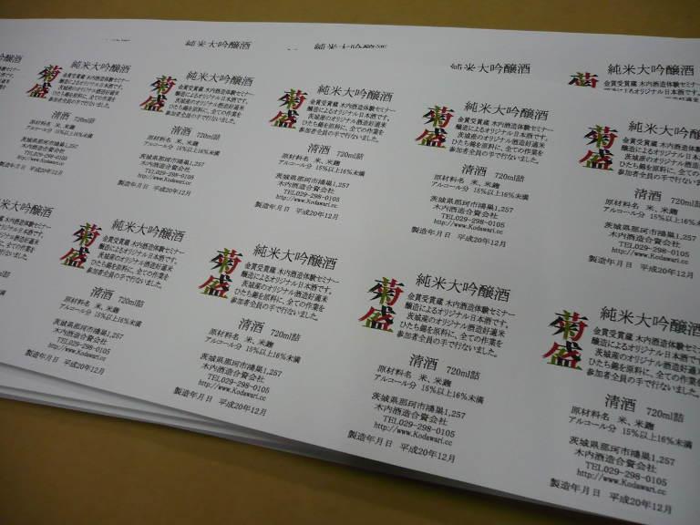 日本酒 酒造り体験講座 第四回報告 《瓶詰め》_f0193752_20334078.jpg