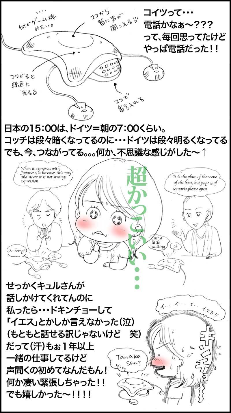 BOSCH漫画[エピソード2]〜打合せ&ドイツと電話会議〜_f0119369_10261538.jpg